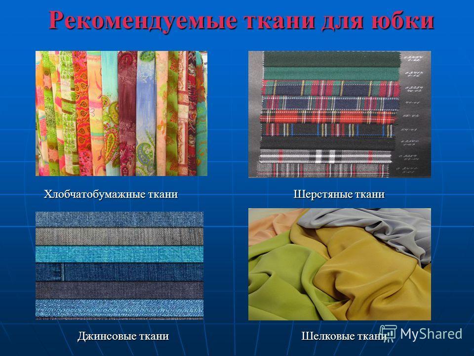 Рекомендуемые ткани для юбки Хлобчатобумажные ткани Шерстяные ткани Джинсовые ткани Шелковые ткани
