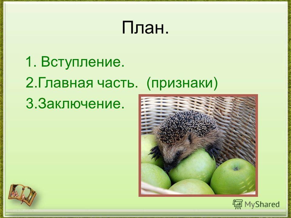План. 1. Вступление. 2.Главная часть. (признаки) 3.Заключение. http://aida.ucoz.ru
