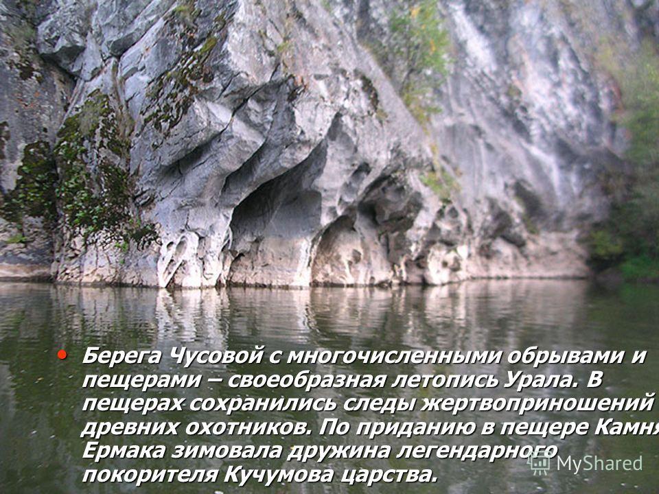 Выйдя победителем в борьбе с горами, река разливается на плёссах, где её покой охраняют старые, седые, покрытые лесом горы, синие вершины которых тонут в туманной дымке необъятных далей. Выйдя победителем в борьбе с горами, река разливается на плёсса
