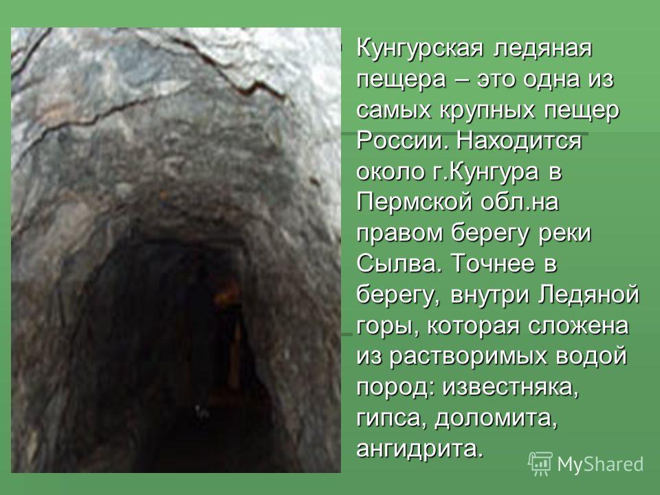 Где находится кунгурская ледяная пещера
