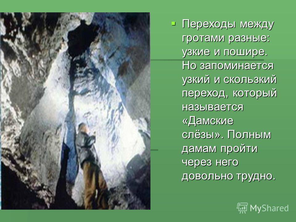Ледяные сталактиты и сталагмиты только в двух первых гротах. В остальных гротах они образовались из гипса и ангидрита. Ледяные сталактиты и сталагмиты только в двух первых гротах. В остальных гротах они образовались из гипса и ангидрита. В гроте Друж