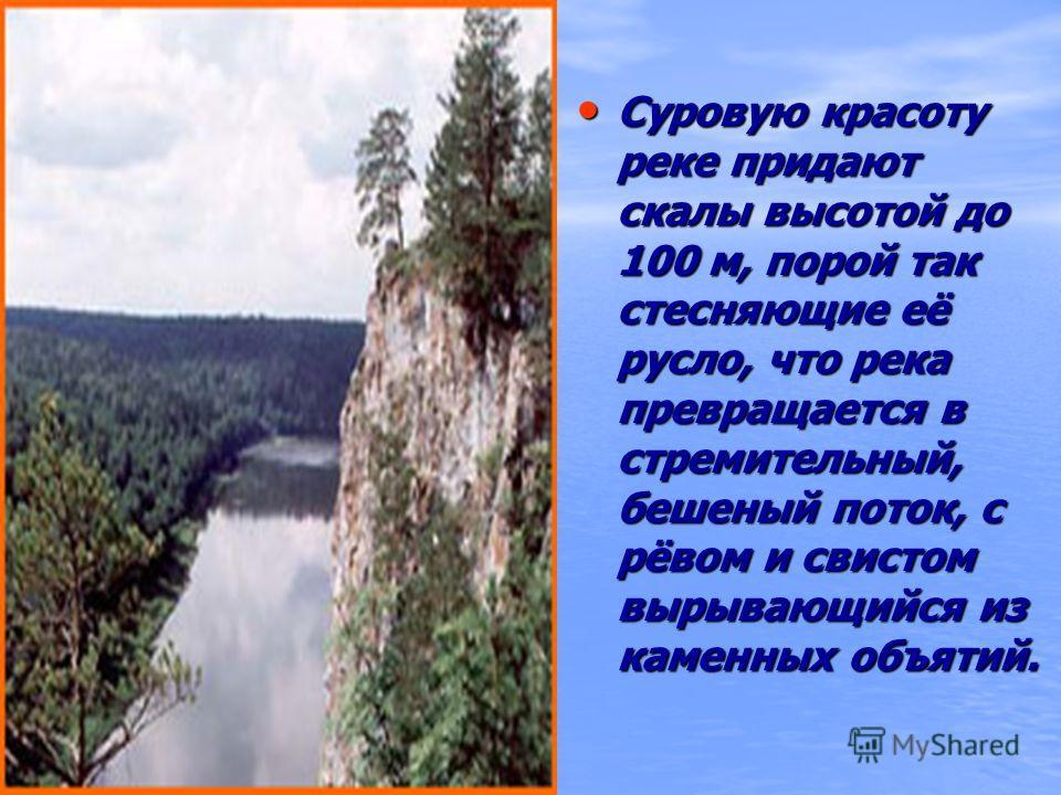 Это одна из самых красивых рек России. Берёт начало на Среднем Урале и пересекает его с юго-востока на северо- запад. Длина реки около 600 км.русло каменистое, с порогами и подводными камнями (ташами). Это одна из самых красивых рек России. Берёт нач