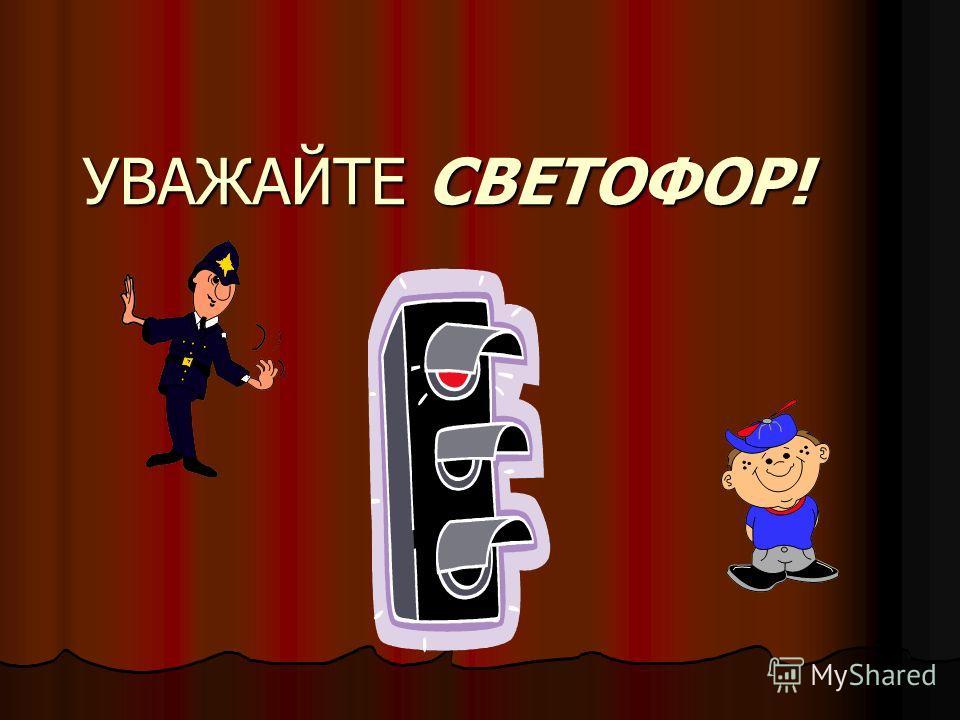 УВАЖАЙТЕ СВЕТОФОР!