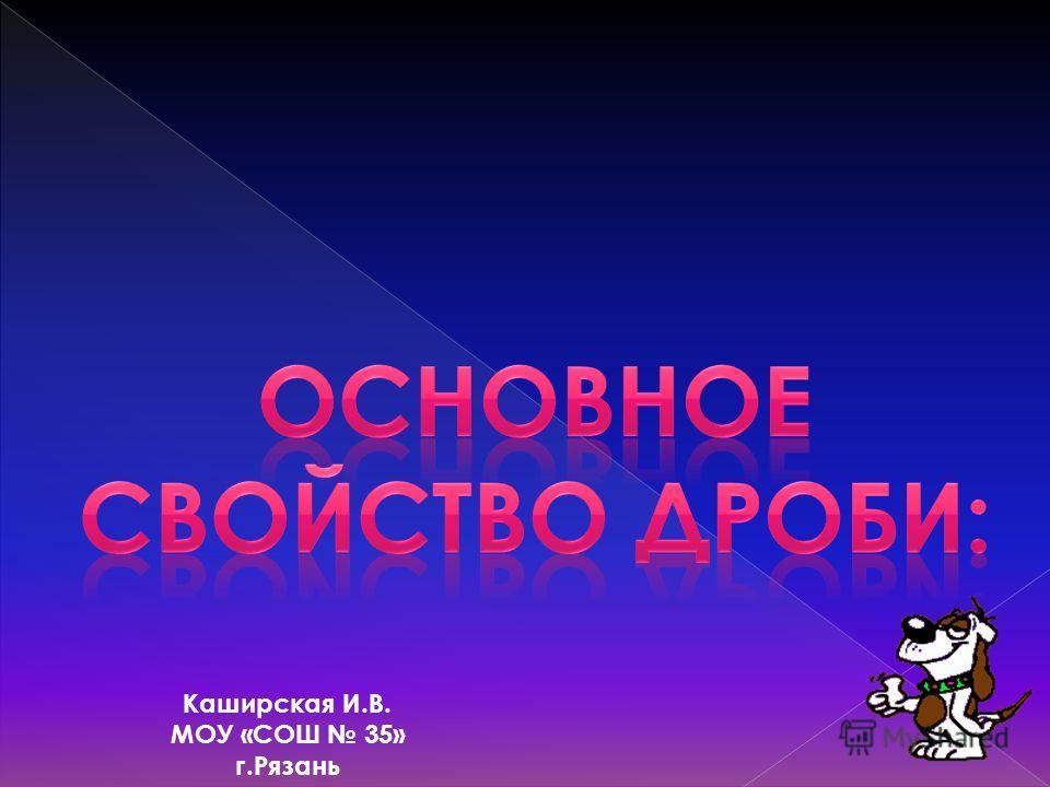 Каширская И.В. МОУ «СОШ 35» г.Рязань