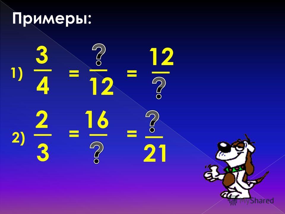 Примеры: 4 _ 3 = 12 _ _ 16 3 _ 2 _ 12 = = = 21 _ 1) 2)