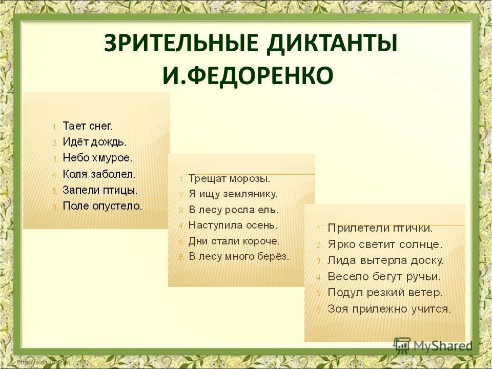 ЗРИТЕЛЬНЫЕ ДИКТАНТЫ И.ФЕДОРЕНКО
