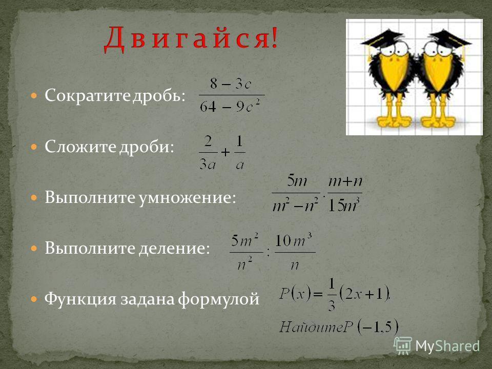 Сократите дробь: Сложите дроби: Выполните умножение: Выполните деление: Функция задана формулой