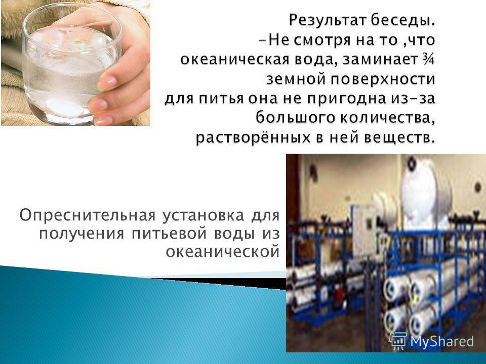 Опреснительная установка для получения питьевой воды из океанической