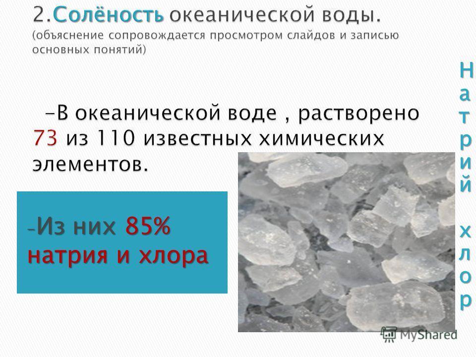- Из них 85% натрия и хлора Натрий хлорНатрий хлорНатрий хлорНатрий хлор