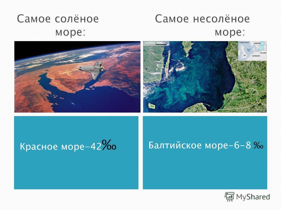 Красное море-42 Балтийское море-6-8