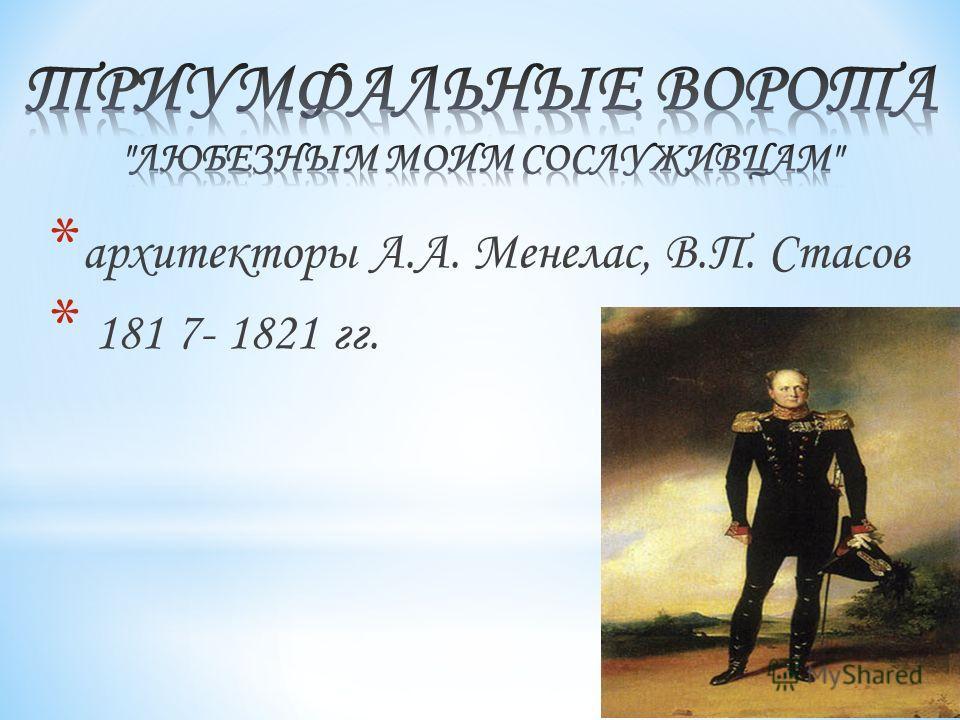 * архитекторы А.А. Менелас, В.П. Стасов * 181 7- 1821 гг.