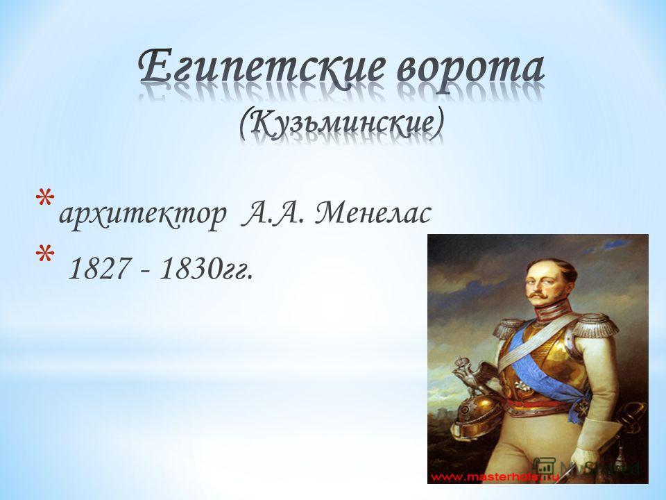 * архитектор А.А. Менелас * 1827 - 1830гг.