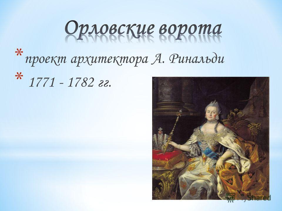 * проект архитектора А. Ринальди * 1771 - 1782 гг.