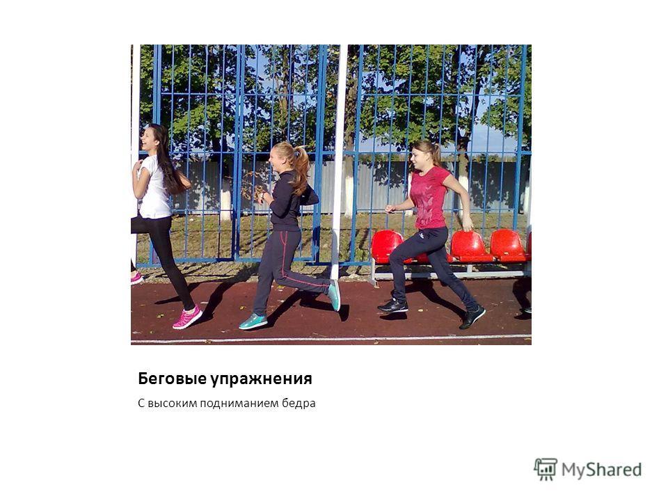 Беговые упражнения С высоким подниманием бедра