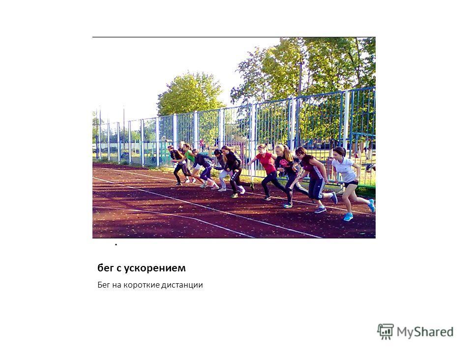 пробегание различных отрезков с различной скоростью пробегание различных отрезков с различной скоростью бег с ускорением Бег на короткие дистанции