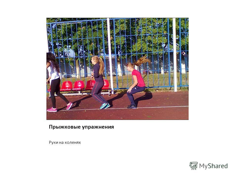Прыжковые упражнения Руки на коленях