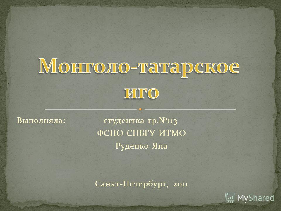Выполняла: студентка гр.113 ФСПО СПБГУ ИТМО Руденко Яна Санкт-Петербург, 2011