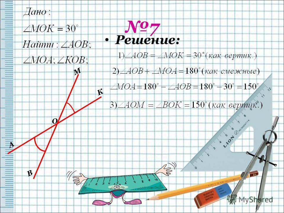 7 Решение: К М А В О