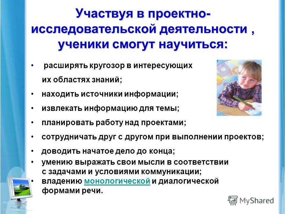 Получение нового знания Воспроизведение и общение Навыки операцийСамовыражение Активная социализация Ученик - исследователь Значение проектно - исследовательской деятельности