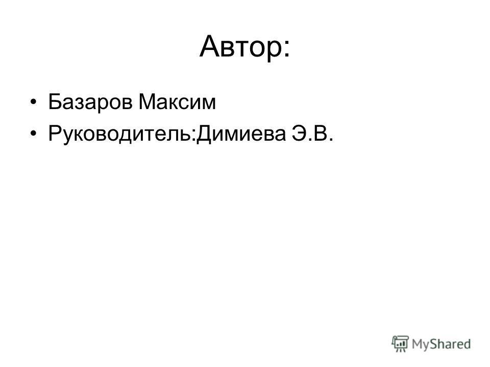 Автор: Базаров Максим Руководитель:Димиева Э.В.