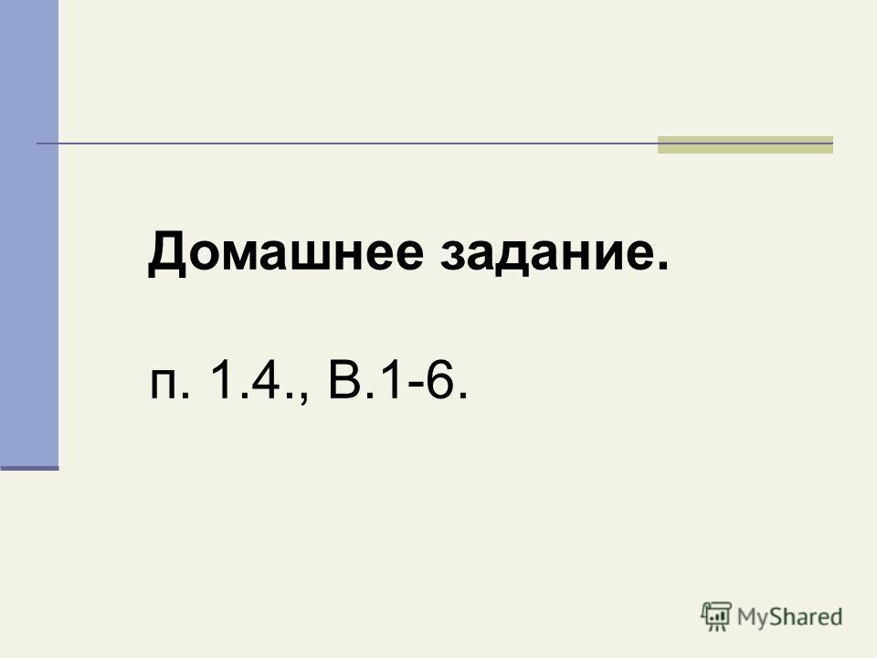 Домашнее задание. п. 1.4., В.1-6.