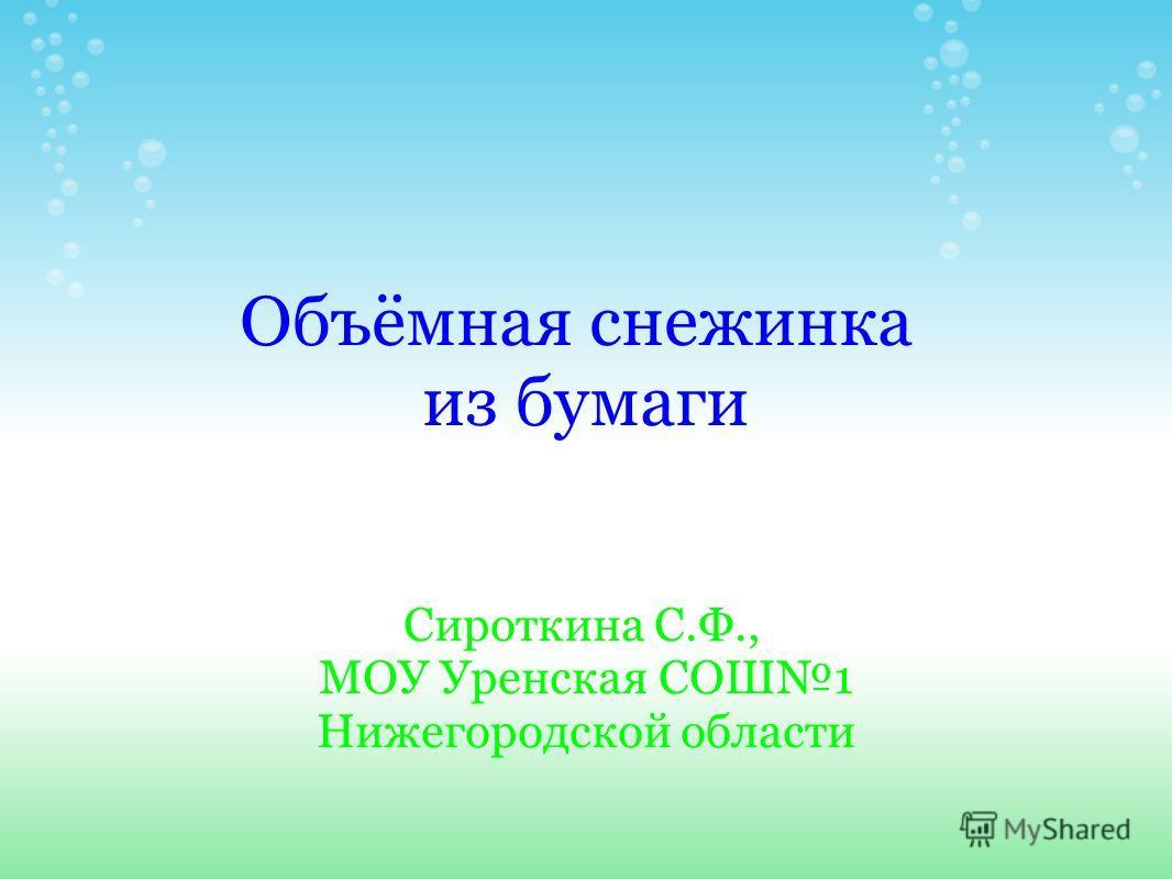 Объёмная снежинка из бумаги Сироткина С.Ф., МОУ Уренская СОШ1 Нижегородской области