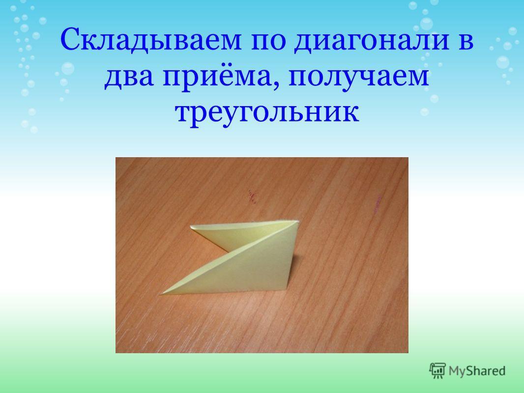 Складываем по диагонали в два приёма, получаем треугольник