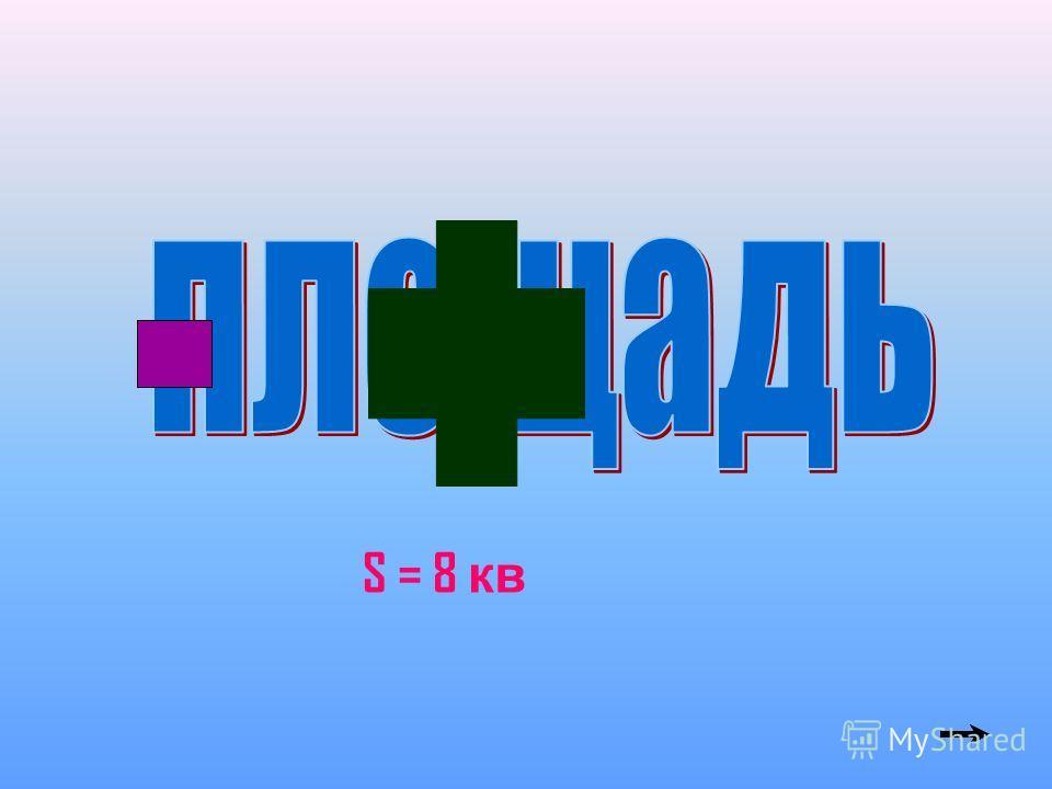 S = 8 кв