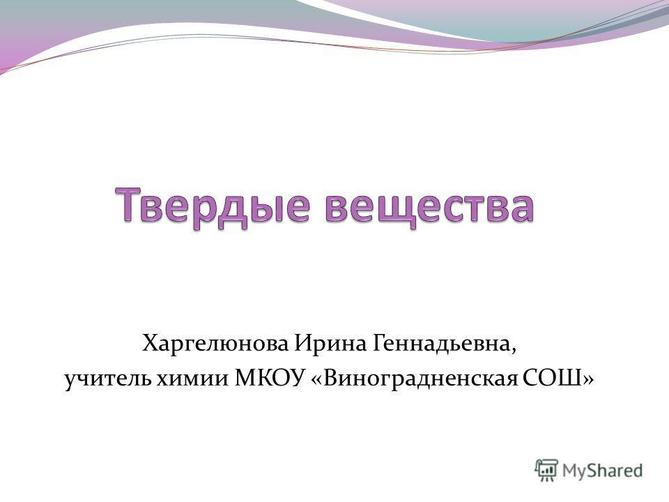 Харгелюнова Ирина Геннадьевна, учитель химии МКОУ «Виноградненская СОШ»