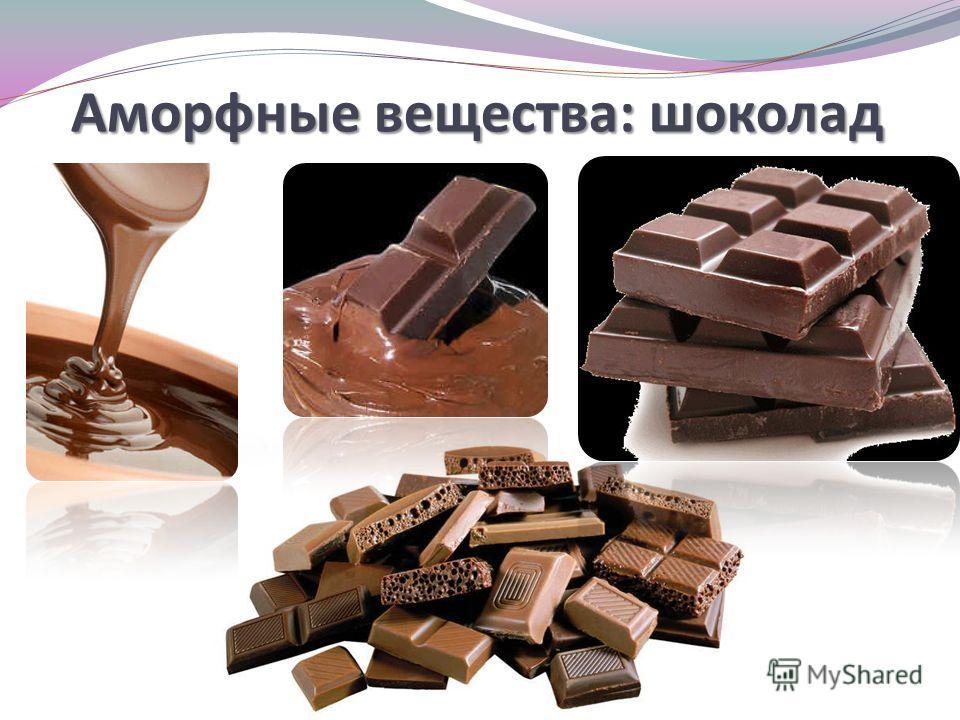 Аморфные вещества: шоколад