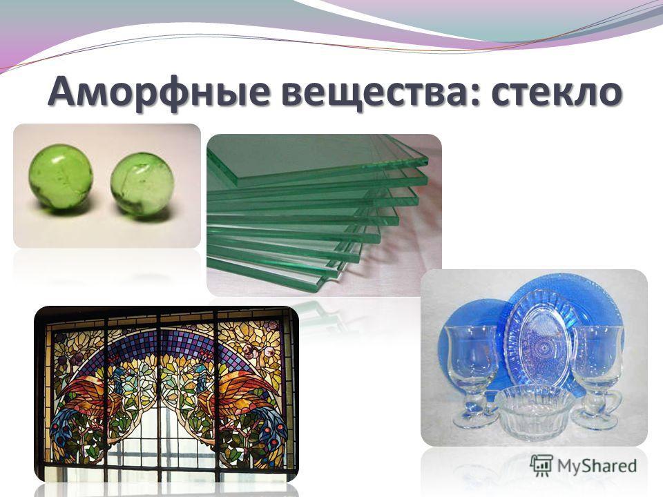 Аморфные вещества: стекло
