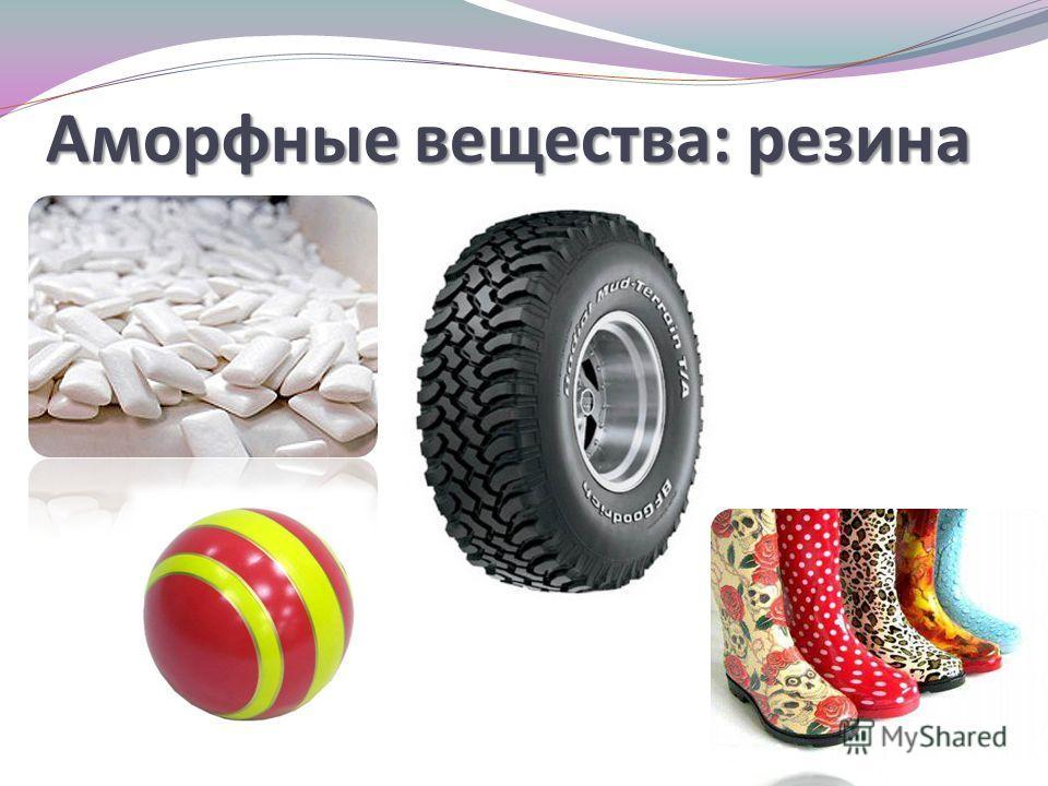 Аморфные вещества: резина