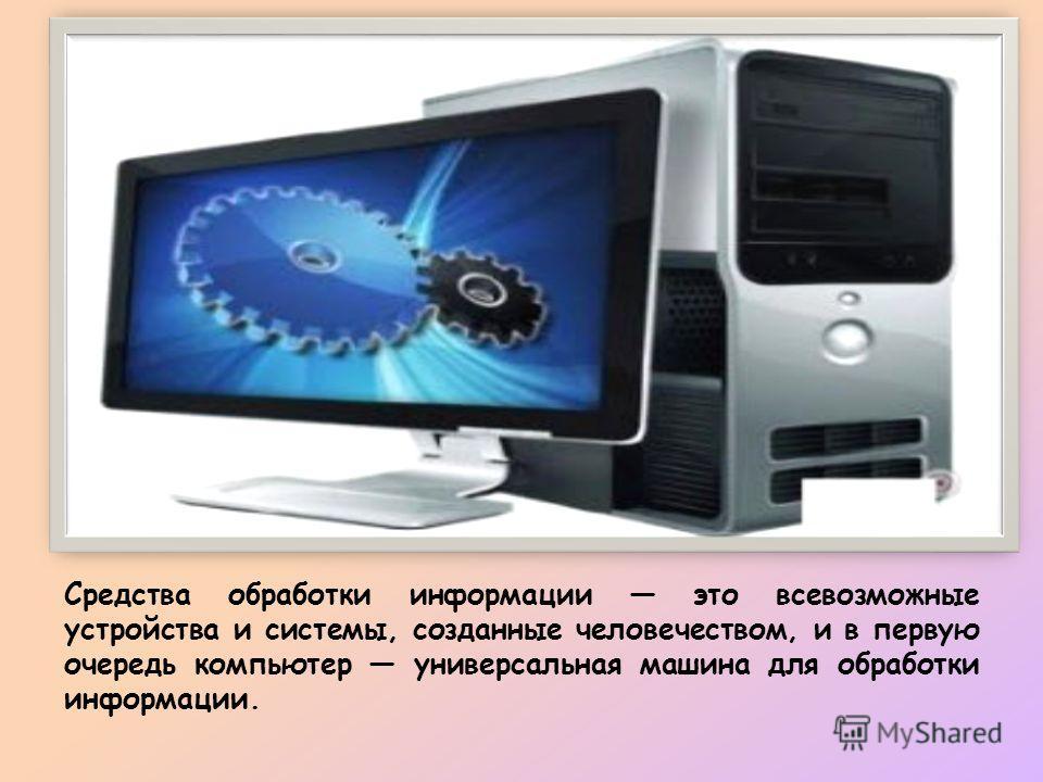 Обработка информации получение одних информационных объектов из других путем выполнения некоторых алгоритмов. Процесс обработки информации предусматривает наличие носителя информации и средства передачи и обработки информации. Носитель информации сох