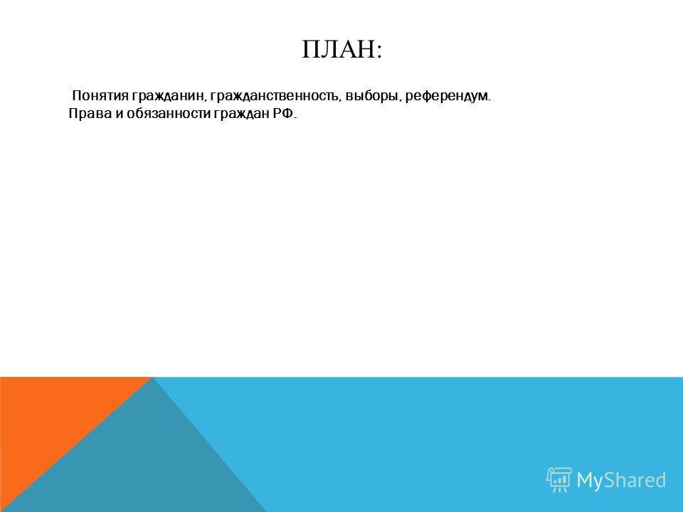 Презентация на тему ГРАЖДАНИН ОТЕЧЕСТВА ДОСТОЙНЫЙ СЫН  Права и обязанности граждан РФ