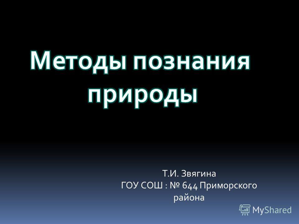 Т.И. Звягина ГОУ СОШ : 644 Приморского района