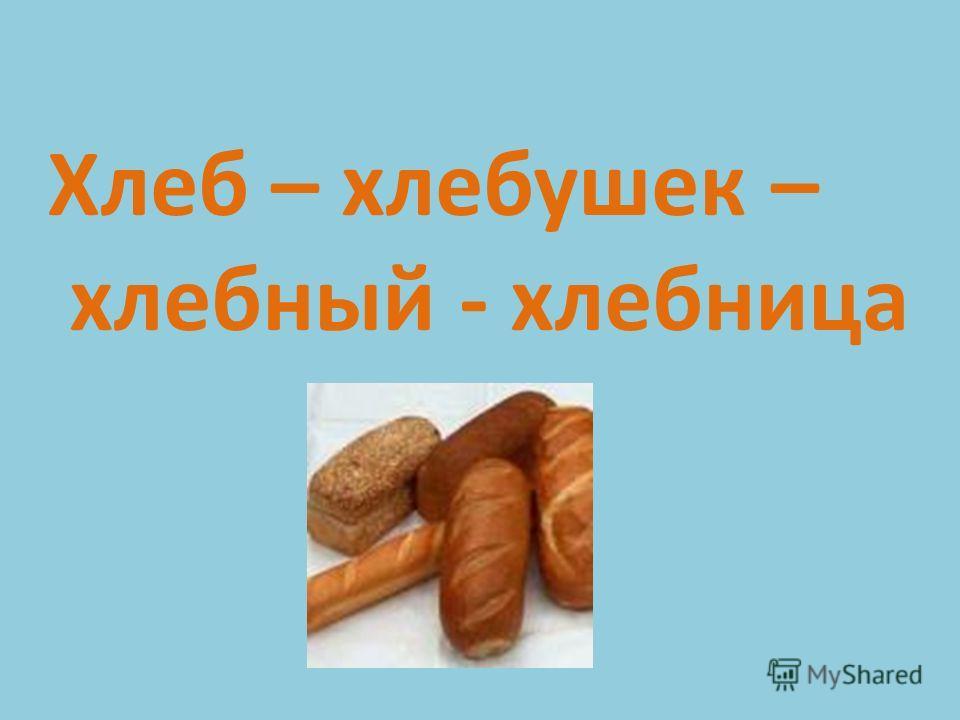 Отгадать легко и быстро: Мягкий, пышный и душистый, Он и черный, он и белый, Может быть и подгорелый хлеб