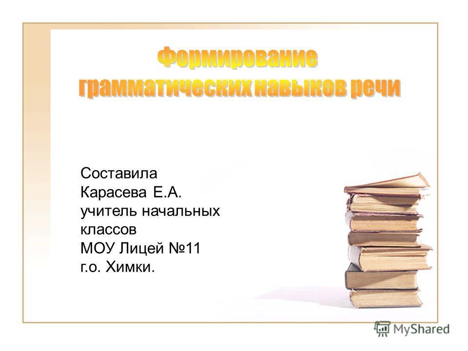 Составила Карасева Е.А. учитель начальных классов МОУ Лицей 11 г.о. Химки.