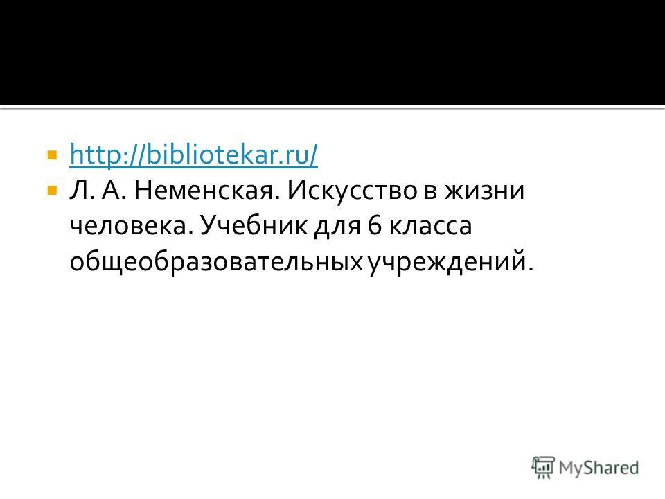 http://bibliotekar.ru/ Л. А. Неменская. Искусство в жизни человека. Учебник для 6 класса общеобразовательных учреждений.