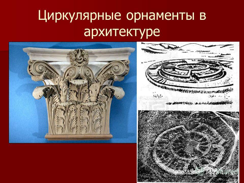 Циркулярные орнаменты в архитектуре