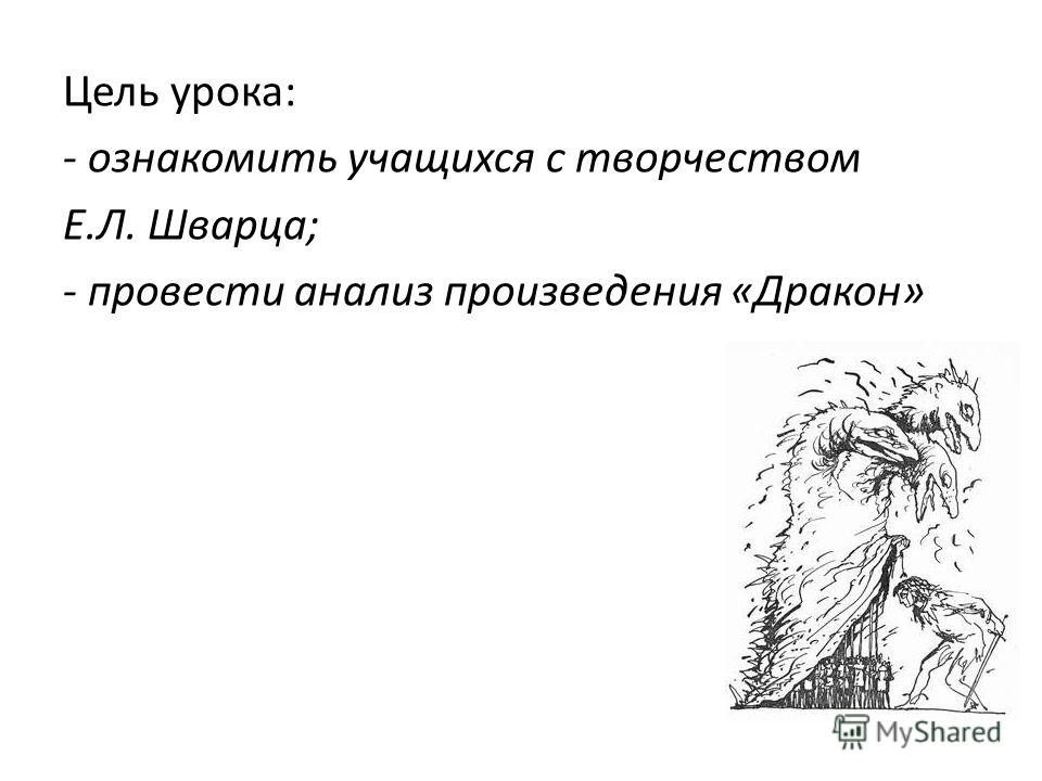Цель урока: - ознакомить учащихся с творчеством Е.Л. Шварца; - провести анализ произведения «Дракон»