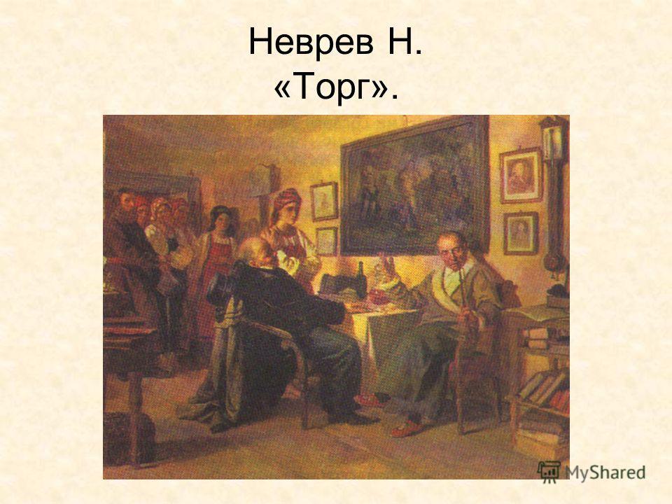 Неврев Н. «Торг».