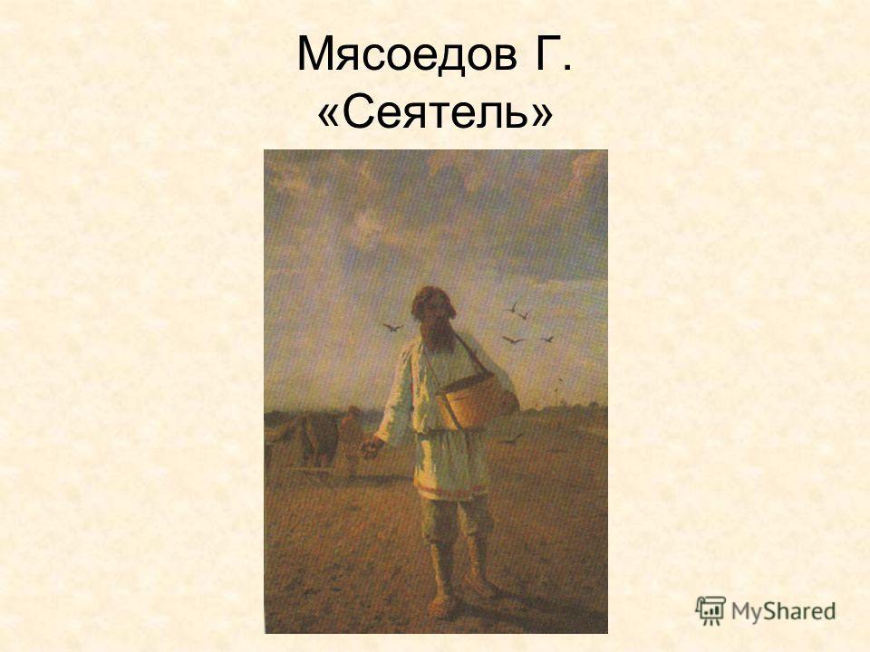 Мясоедов Г. «Сеятель»