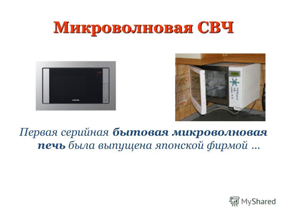 Микроволновая СВЧ Первая серийная бытовая микроволновая печь была выпущена японской фирмой...