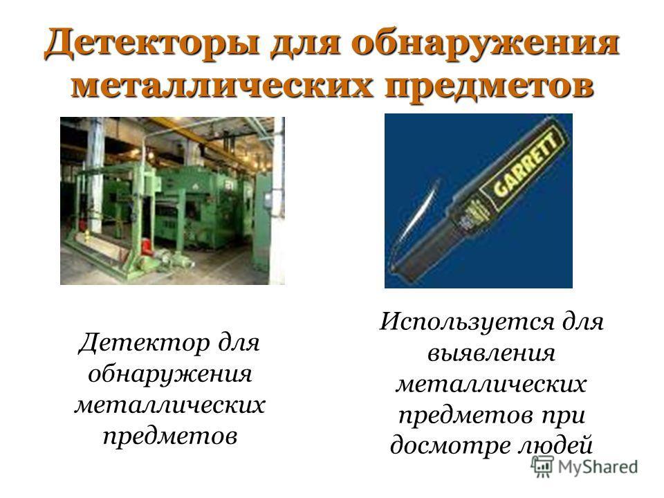Детекторы для обнаружения металлических предметов Используется для выявления металлических предметов при досмотре людей Детектор для обнаружения металлических предметов