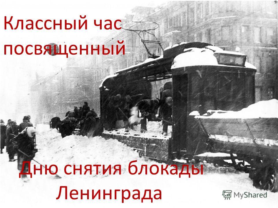 Классный час посвященный Дню снятия блокады Ленинграда