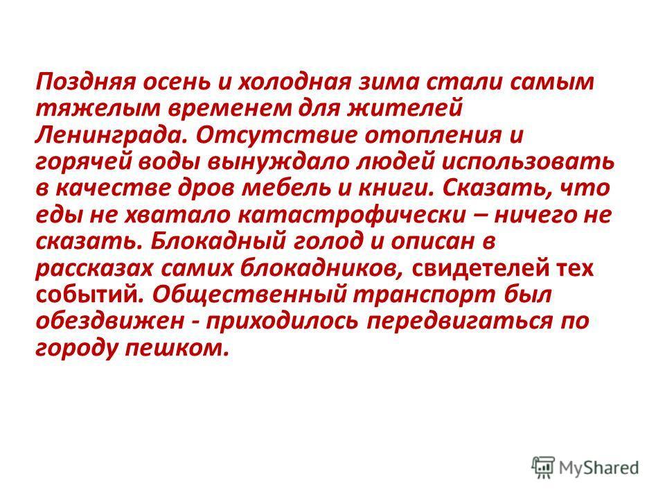 Поздняя осень и холодная зима стали самым тяжелым временем для жителей Ленинграда. Отсутствие отопления и горячей воды вынуждало людей использовать в качестве дров мебель и книги. Сказать, что еды не хватало катастрофически – ничего не сказать. Блока