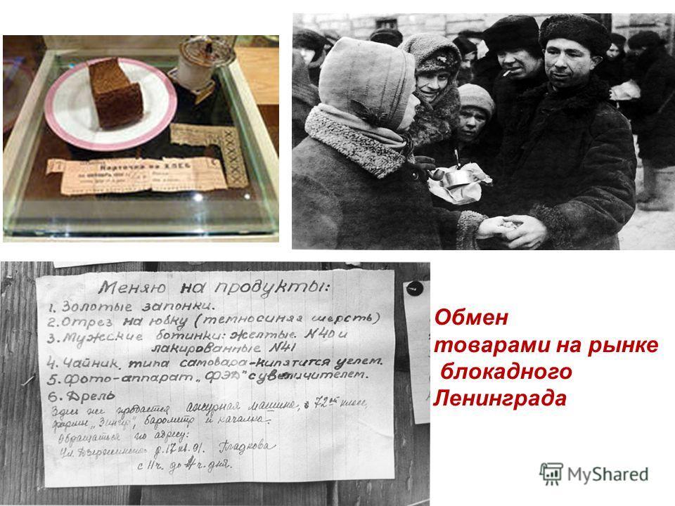 Обмен товарами на рынке блокадного Ленинграда