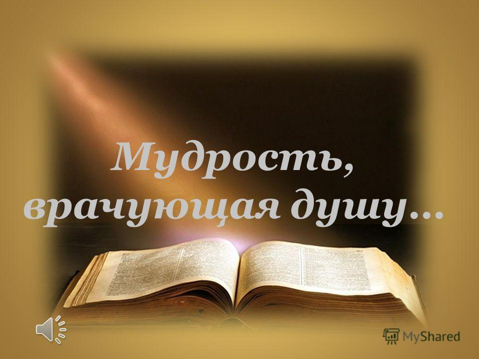 Мудрость, врачующая душу…