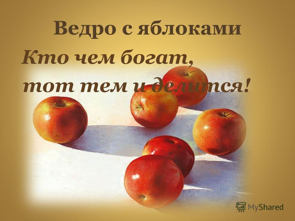 Ведро с яблоками Кто чем богат, тот тем и делится!