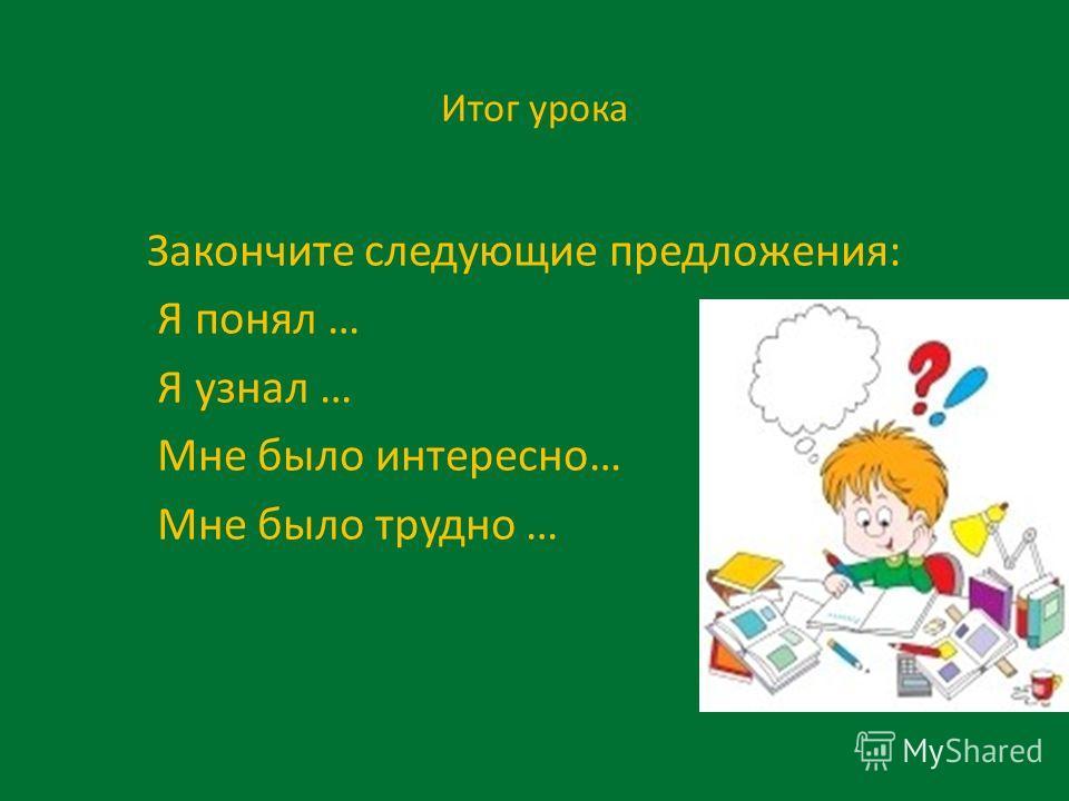 Выводы 1.Без значения нет настоящих слов. 2. От значения зависит написание слова. 3. От значения зависит как сказать слово.